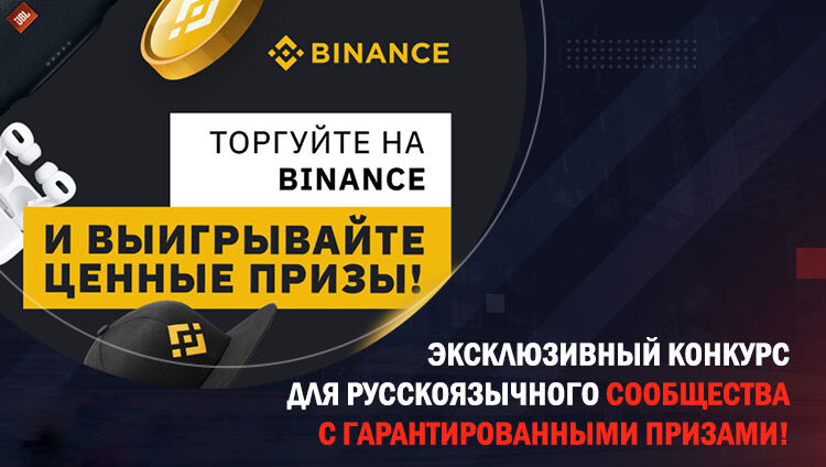 Binance доллар биткоин